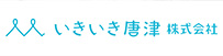 いきいき唐津株式会社