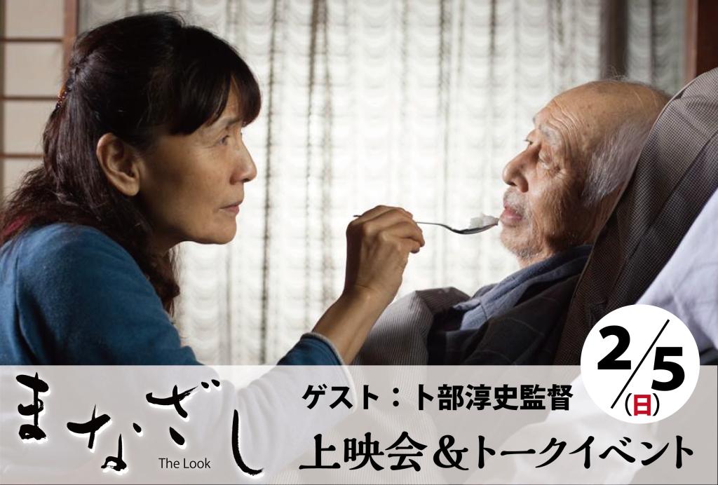 カラ大HP_まなざし(改)