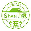 Share!鏡