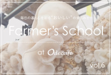 「Farmer's School」at Odecafe -Vol.6-