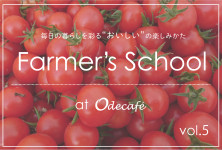 「Farmer's School」at Odecafe -Vol.5-